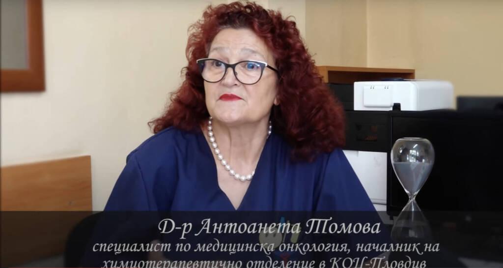 Д-р Антоанета Томова, която променя животи
